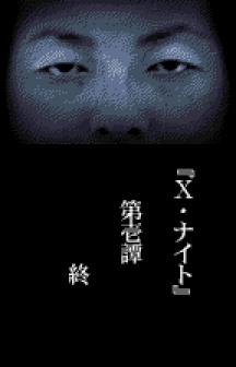 Terrors 2 WonderSwan Color (403)