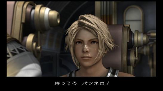 Final Fantasy XII PS2 (1082)