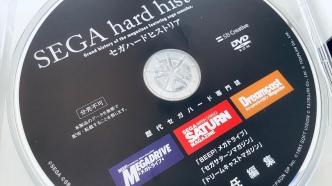 SEGA hard historia (16)