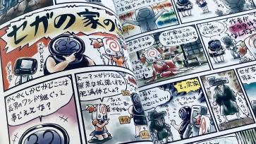 SEGA hard historia (4)
