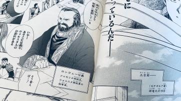 Tactics Ogre manga (5)